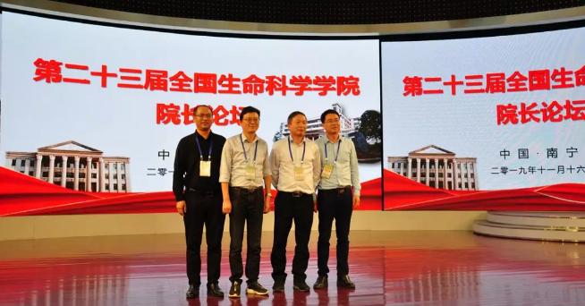 福建师范大学生命科学学院荣获下一届承办权