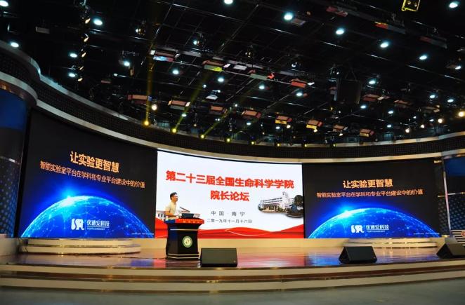 仪速安科技董事长李桂平先生做专题报告