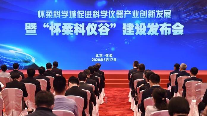 怀柔科仪谷 将成为国内高端科学仪器企业集中地